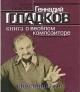 Гладков Геннадий. Книга о веселом композиторе